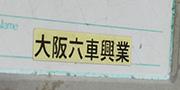 大阪六車興業